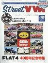 STREET VWS (ストリートフォルクスワーゲンズ) 2016年 11月号 [雑誌]
