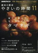 NHK ��̣�α�� �䤵���λ��� 2016ǯ 11��� [����]