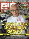 BIG tomorrow (ビッグ・トゥモロウ) 2016年 11月号 [雑誌]