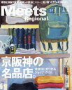 Meets Regional (ミーツ リージョナル) 2016年 11月号 [雑誌]