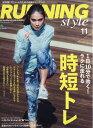 Running Style (ランニング・スタイル) 2016年 11月号 [雑誌]