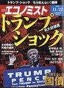 エコノミスト 2016年 11/22号 [雑誌]