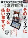 週刊 東洋経済 2016年 11/19号 [雑誌]