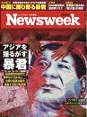 Newsweek (�˥塼����������������) 2016ǯ 11/1�� [����]