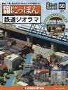 週刊 昭和にっぽん鉄道ジオラマ 2016年 11/8号 [雑誌]