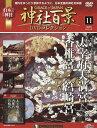 隔週刊 神社百景DVDコレクション 2016年 11/8号 [雑誌]