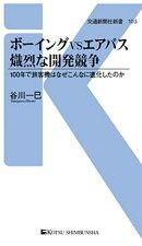 【予約】ボーイングVSエアバス 旅客機開発競争