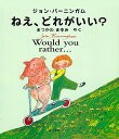 Would you rather… ジョン バーニンガム