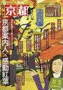 月刊 京都 2016年 11月号 [雑誌]