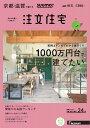 SUUMO注文住宅 京都・滋賀で建てる 2016年 秋冬号 [雑誌]