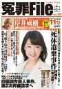 冤罪File (ファイル) No.26 2016年 11月号 [雑誌]