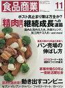 食品商業 2016年 11月号 [雑誌]