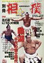 相撲増刊 70周年特別企画シリーズ相撲4輪湖〜千代の富士時代 2016年 11月号 [雑誌]