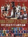 ダンクシュート増刊 2016-17 SEASON NBA COMPLETE GUIDE (コンプリートガイド) 2016年 11月号 [雑誌]