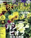 NHK 趣味の園芸 2016年 11月号 [雑誌]