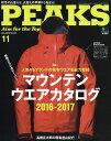 PEAKS (ピークス) 2016年 11月号 [雑誌]