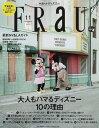 FRaU (フラウ) 2016年 11月号 [雑誌]