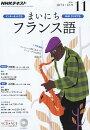 NHK �饸�� �ޤ��ˤ��ե�� 2016ǯ 11��� [����]