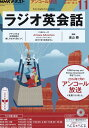 NHK ラジオ ラジオ英会話 2016年 11月号 [雑誌]