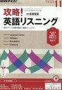 NHK ラジオ 攻略!英語リスニング 2016年 11月号 [雑誌]