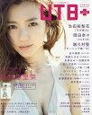 UTB+ (アップ トゥ ボーイ プラス) vol.34 2016年 11月号 [雑誌]