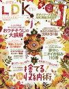 LDK (���롦�ǥ���������) 2016ǯ 11��� [����]