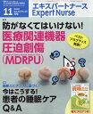 Expert Nurse (エキスパートナース) 2016年 11月号 [雑誌]