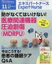 Expert Nurse (�������ѡ��ȥʡ���) 2016ǯ 11��� [����]
