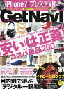GET Navi (ゲットナビ) 2016年 11月号 [雑誌]