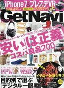 GET Navi (���åȥʥ�) 2016ǯ 11��� [����]