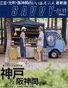 SAVVY (サビィ) 2016年 11月号 [雑誌]