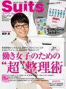 DIME (ダイム) 増刊 Suits WOMAN (スーツ ウーマン) 2016年 11月号 [雑誌]