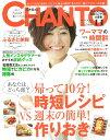 CHANTO (チャント) 2016年 11月号 [雑誌]