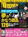 日経 TRENDY (トレンディ) 2016年 11月号 [雑誌]