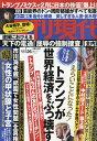 週刊現代 2016年 11/26号 [雑誌]