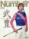 Sports Graphic Number (スポーツ・グラフィック ナンバー) 2016年 11/3号 [雑誌]