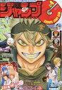 ジャンプGIGA (ギガ) vol.4 2016年 11/20号 [雑誌]