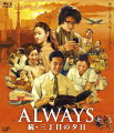 ALWAYS 続・三丁目の夕日【Blu-ray】