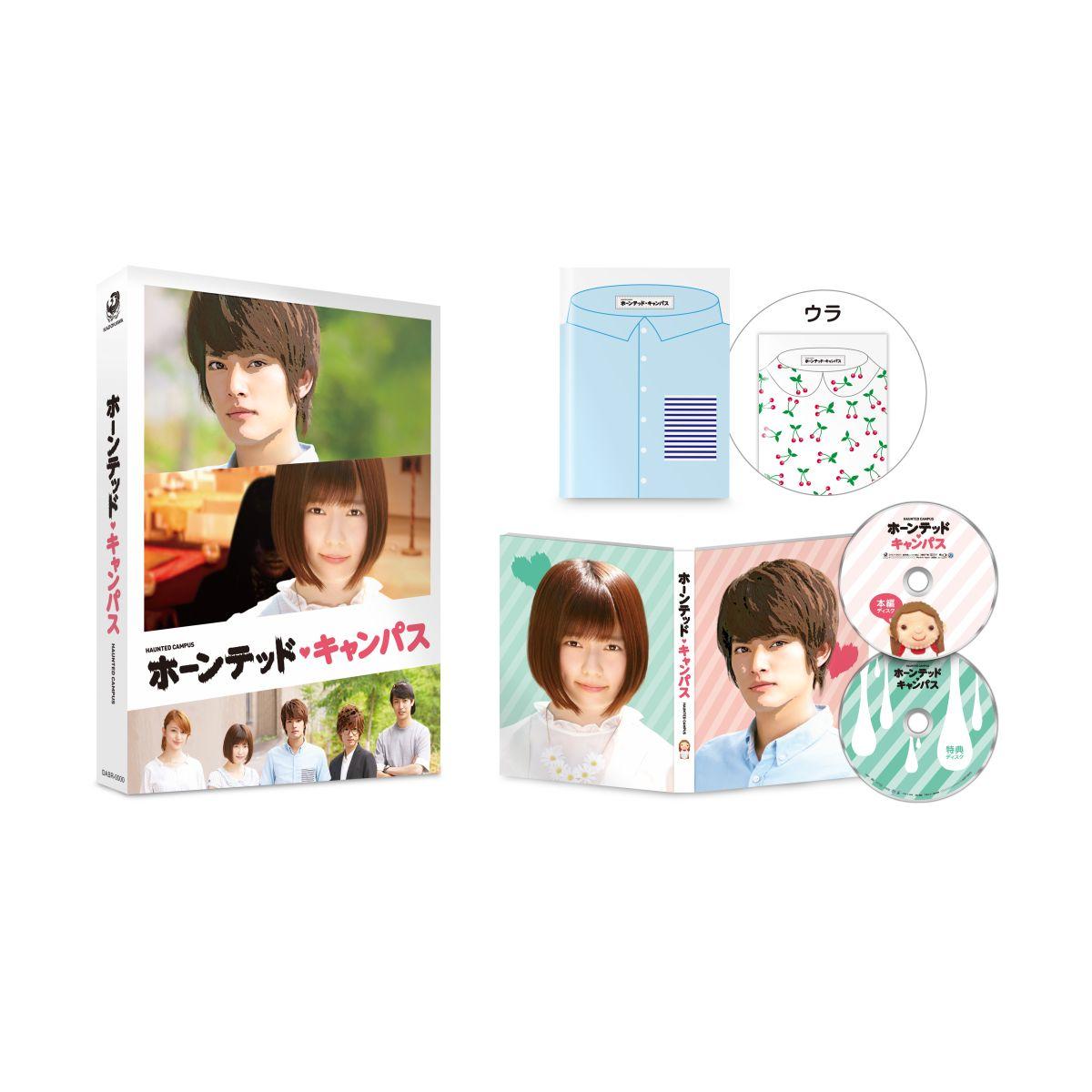 ホーンテッド・キャンパス スペシャルエディション【Blu-ray】 [ 中山優馬 ]