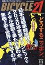 BICYCLE21 (バイシクル21) Vol.158 2016年 11月号 [雑誌]