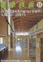 建築技術 2016年 11月号 [雑誌]