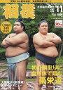 相撲 2016年 11月号 [雑誌]