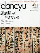 dancyu (������奦) 2016ǯ 11��� [����]
