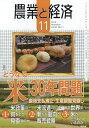 農業と経済 2016年 11月号 [雑誌]