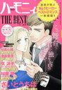 ハーモニィRomance (ロマンス) THE BEST (ザ・ベスト) 2016年 11月号 [雑誌]
