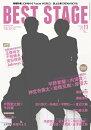 BEST STAGE (�٥��ȥ��ơ���) 2016ǯ 11��� [����]
