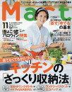 Mart (�ޡ���) 2016ǯ 11��� [����]