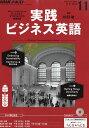 NHK ラジオ 実践ビジネス英語 2016年 11月号 [雑誌]