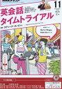 NHK ラジオ 英会話タイムトライアル 2016年 11月号 [雑誌]