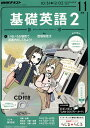 NHK ラジオ 基礎英語2 CD付き 2016年 11月号 [雑誌]